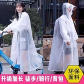 雨衣女透明長款全身男時尚騎行單人防暴雨電動電瓶自行車成人雨披 快速出貨