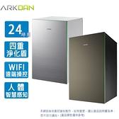 【ARKDAN阿沺 】空氣清淨機APK-MA22C(S/Y)銀白色/黑金色(不挑色隨機出貨)
