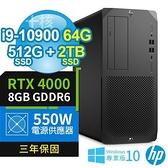 【南紡購物中心】HP Z1 Q470 繪圖工作站 十代i9-10900/64G/512G PCIe+2TB PCIe/RTX4000 8G/Win10專業版