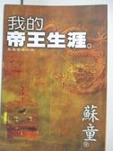 【書寶二手書T1/一般小說_AVQ】我的帝王生涯_蘇童