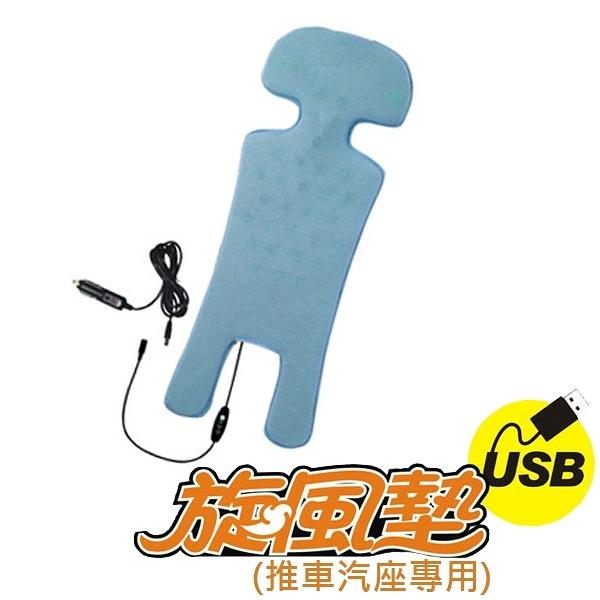 COZY 旋風墊/涼墊/涼蓆 (推車汽座專用) 粉藍~附車用充電線