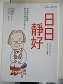 【書寶二手書T1/勵志_B7A】日日靜好:90歲精神科醫師教你恬淡慢活的幸福人生_中村恒子,