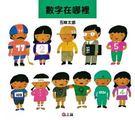 出版社: 上誼  / 作者: 五味太郎/圖文