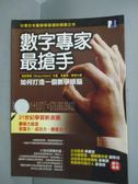 【書寶二手書T5/科學_HJX】數字專家最搶手_和田秀樹