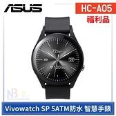 【福利品】 ASUS VivoWatch SP 智慧手錶 HC-A05