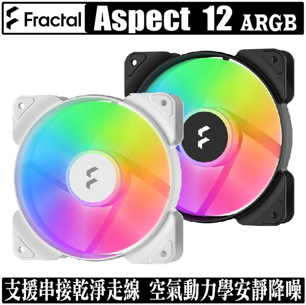 [地瓜球@] Fractal Design Aspect 12 ARGB 12公分 風扇 靜音 串接
