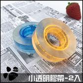 透明膠帶 2入 18mm 小透明膠帶 小膠帶 小捲膠帶