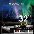 【SANSUI 山水】32吋多媒體液晶顯...