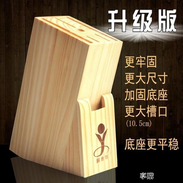 實木松木剪刀菜刀水果刀座 多功能木制木質插刀架 廚房置物收納架ATF