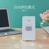 空氣淨化器九殿辦公室桌面空氣凈化器迷你家用臥室內除味甲醛小型二手吸 -完美