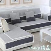 四季沙發墊布藝冬季簡約現代坐墊棉麻防滑沙發套雙面通用沙發巾罩  enjoy精品