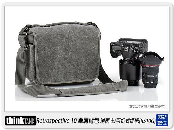 【0利率,免運費】 thinkTank 創意坦克 Retrospective 10 灰色 側背包 RS10 RS10G