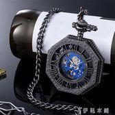 創意復古懷舊翻蓋機械懷錶男女羅馬數字鏤空創意陀錶禮品手錶 伊鞋本鋪