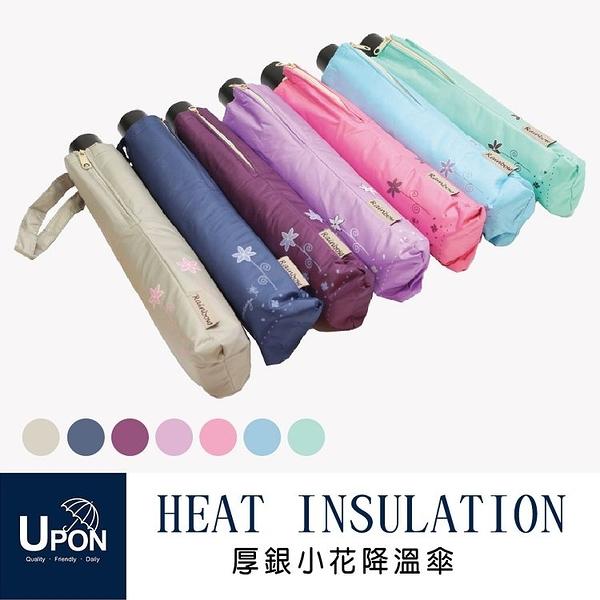 厚銀小花降溫輕收自動傘 / 遮陽傘 折傘 抗UV 雨傘維修 Upon雨傘