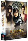 太王四神記 上套(1~16集) DVD【雙語版】( 裴勇俊/文素莉/李智雅/尹泰榮/崔民秀 )