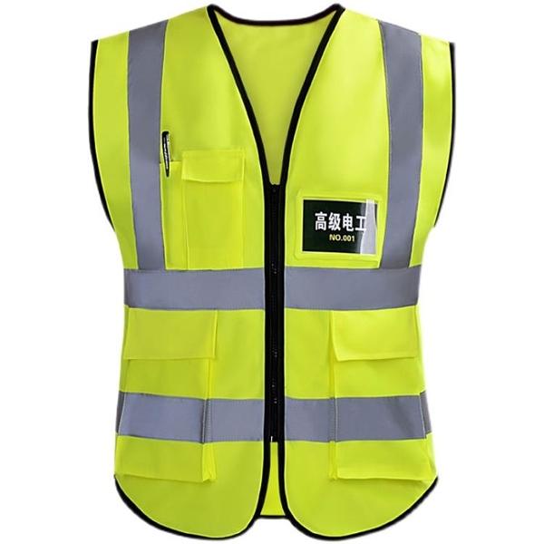 反光背心 反光安全背心馬甲工地交通車用黃衣條施工背帶外套環衛工作服定制 榮耀