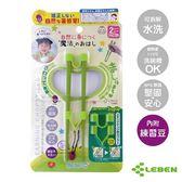 【奇買親子購物網】LEBEN nonoji魔法學習筷組SS(綠色/紅色)