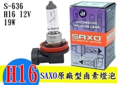 SAXO 汽車用3800K 12V H16 19W 鹵素燈泡黃光大燈燈泡 燈泡汽車大燈驗車燈泡