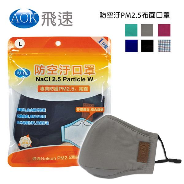 【AOK】防空汙PM2.5布面口罩