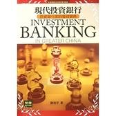 現代投資銀行(5版)