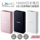 LAPO 10000mah 日本電芯3合...