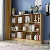 簡約現代創意書架書柜自由組合學生簡易書櫥客廳置物落地兒童柜子YYP      時尚教主