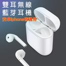 磁吸迷你立體聲雙耳無線藍芽耳機 安卓iphone皆通用