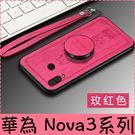 【萌萌噠】 華為Nova3/3i/i3e 時尚創意 皮質布紋保護殼 可愛卡通幸運狗 全包磨砂軟殼 附同款支架