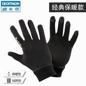 迪卡儂 手套 秋冬保暖足球跑步運動戶外男女全指手套 免運直出交換禮物