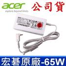 公司貨 宏碁 Acer 65W 白色 原廠 變壓器 Aspire R7-371T V3-331 V3-371 V3-371g V3-372 V3-372T V3-372-50LK s3-392 s3-392g
