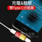 【藥丸轉接器】Type C 專用一分二膠囊轉接頭/耳機+充電同時進行/2合1轉接頭/不支援HTC-ZY
