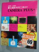 【書寶二手書T3/攝影_INV】超簡單,低預算,數位攝影特效工具DIY_上原Zenji