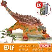 動物模型 兒童恐龍玩具軟膠環保仿真動物男孩大號發聲甲龍霸王龍模型玩具T 3色