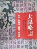 【書寶二手書T4/一般小說_KMI】大謀略(上)_張秀楓