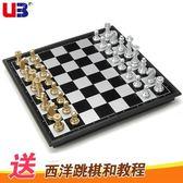 國際象棋 磁性折疊 金銀 黑白 便攜盒裝中大號 【格林世家】