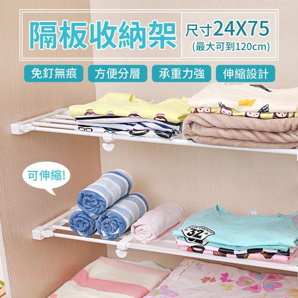 【AF192】『24*75伸縮隔板』伸縮架 置物架 整理架 衣櫃收納分層隔板 櫃子櫥櫃浴室層架 隔層架