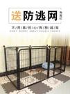 狗狗圍欄室內中小型犬泰迪狗籠子金毛大型犬柵欄隔離門寵物用品    汪喵百貨