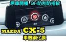 CX-5 車機鋼化膜 7吋   OS小舖...