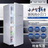 冰箱 小型冰箱三門家用冷藏冷凍小冰箱三開門式節能 igo阿薩布魯