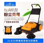 手推式工業掃地機無動力工廠倉庫物業車間吸塵清潔道路粉塵清掃車 MKS交換禮物