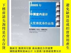 二手書博民逛書店罕見圖書L 2005年中國室內設計大獎賽優秀作品集 住宅建築方案