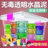24色水晶泥透明果凍彩橡皮起泡膠史萊姆手工制作材料兒童玩具【淘嘟嘟】