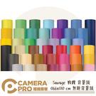◎相機專家◎ Savage 豹牌 背景紙 066x110 cm 無縫背景紙 多款色系 多尺寸 美國製 專業進口 公司貨