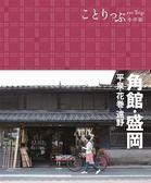角館‧盛岡小伴旅:co-Trip日本系列 10