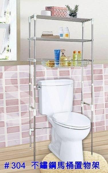 FC-606 #304不鏽鋼馬桶置物架 馬桶收納架 浴室收納層架 三層架 置物架 小冰箱置物架 洗衣機架