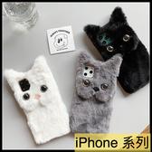 【萌萌噠】iPhone11 Pro XR Xs Max 6s 7 8 plus 日韓秋冬新款 超萌可愛毛絨貓咪 全包軟殼 手機殼 手機套