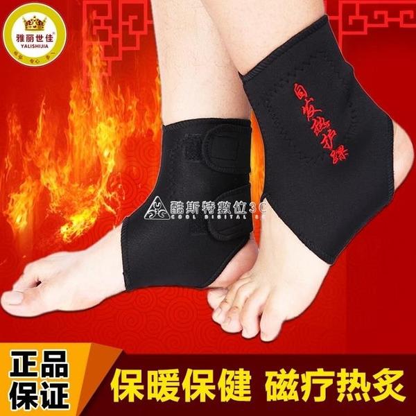 托瑪琳自發熱護腳踝關節保暖炎磁療熱敷夏季薄款運動扭傷男女護具 快速出貨