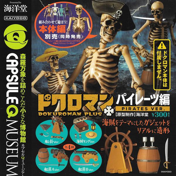 全套4款【日本正版】袖珍博物館 海盜道具篇 扭蛋 轉蛋 海洋堂 KAIYODO - 082725