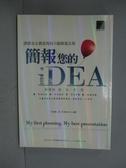 【書寶二手書T8/行銷_HET】簡報您的iDEA-讓創意企劃速現的30個_竹島慎