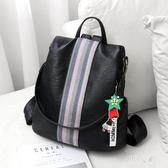 後背包雙肩包女2019新款潮韓版軟皮包包女士旅行休閒小背包時尚百搭書包 PA11056『男人範』